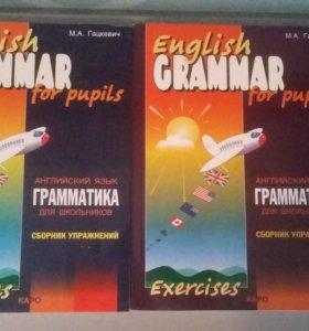 English grammar for pupils