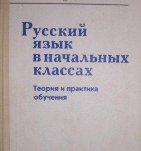 КнигаРусский язык в начальных классах