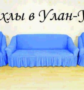 Эластичные чехлы на мягкую мебель