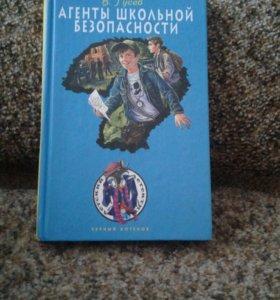 """Книга """" Агенты школьной безопасности""""."""