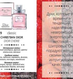 Christian Dior Dior Cherie