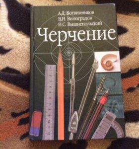 Учебник по черчению