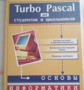 "Книга "" Турбо Паскаль"""