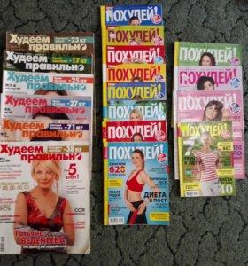 Журналы очень много цена за все
