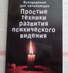 """Книга """" Развитие психического видения"""""""