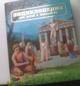 Энциклопедия история искусства