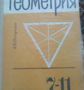 Геометрия 7-11 кл учебник
