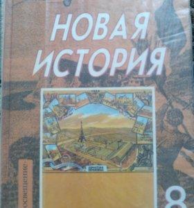 Учебник новая история 8 кл