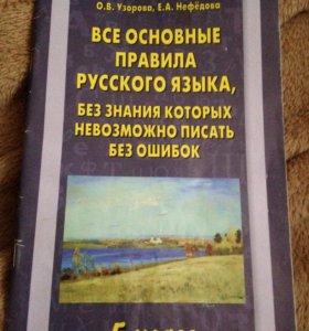 Все основные правила русского языка 5 класс