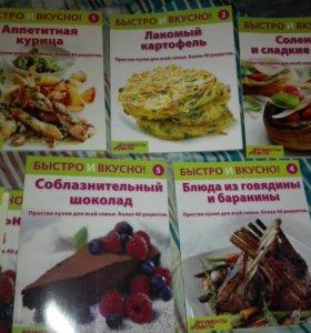 Подарочное издание книги по кулинарии