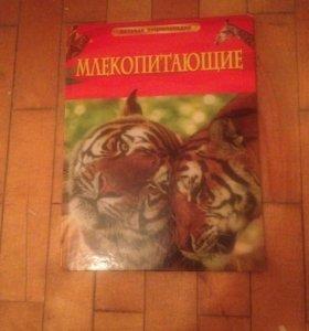 Детская энциклопедия млекопитающия