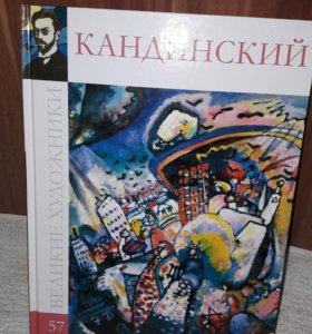 Книга о художнике Кандинском  новая