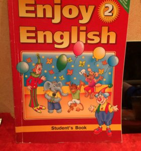 Учебник Английского языка 2 класс