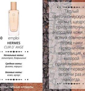 Hermes Cuir D'Ange