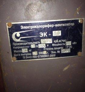 Электрокалорифер-вентилятор