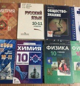 Учебники для 10 и 11 классов