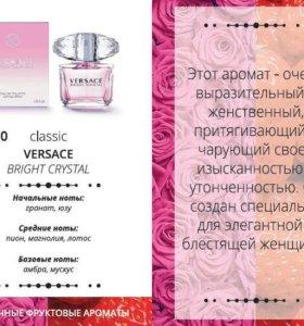 Versace Bright Crystal