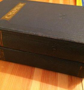 С. Маршак (2 тома) полное собрание сочинений, 1955