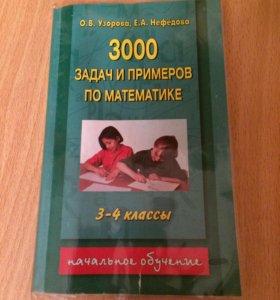 3000 задачи и примеры по математике 3-4 класс