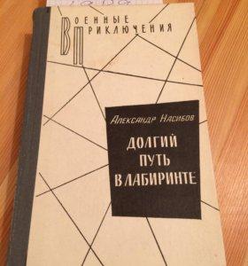 """А. Насибов """"Долгий путь в лабиринте"""", 1989 год."""