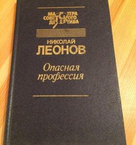 """Н. Леонов """"Опасная профессия"""", 1991 год"""
