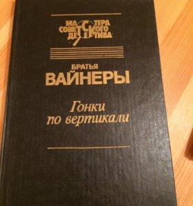 """Братья Вайнеры """"Гонки по вертикали"""", 1992 год."""