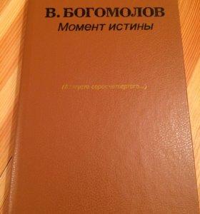 """В. Богомолов """"Момент истины"""", 1988 год."""