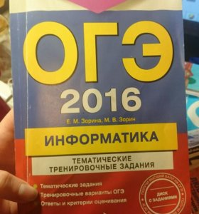ОГЭ 2016 информатика сборник заданий