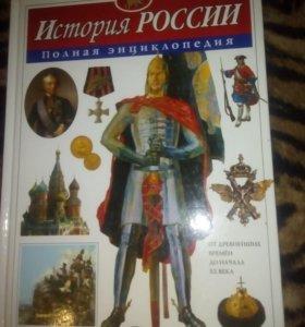 История России. Полная энциклопедия .