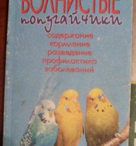 Книга о попугаях