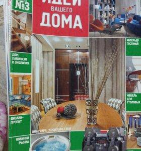 Коллекция журналов проекты домов