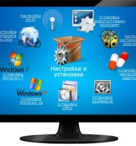 Ремонт компьютеров, настройка ноутбуков