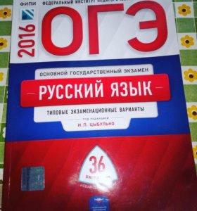 Книга огэ по русскому