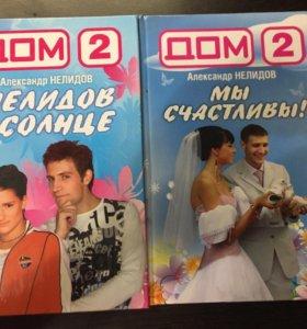 Две Книги Дом 2