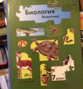 Учебники по биологии за 6 и 7 класс