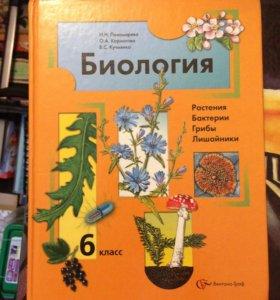 Учебник по биологии за 6 класс