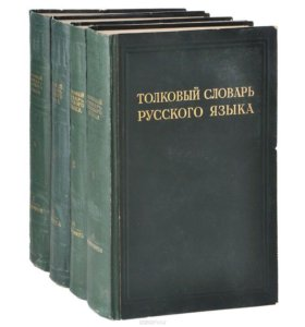 Толковый словарь русского языка 1935 г