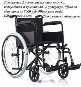 Инв.коляски