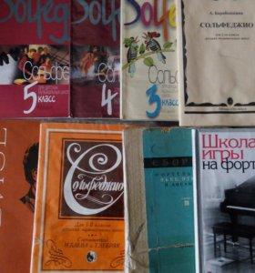 Учебники по сольфеджио,автор Е.Давыдова.