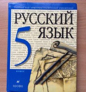 Учебник по русскому языку 5 кл