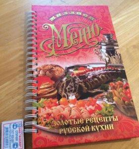 Подарочная книга рецептов