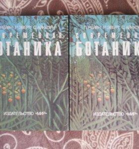 Ботаника, 2 огромных тома в отличном состоянии☺