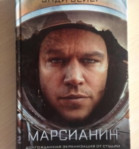 Марсианин книга Энди Вейер :3