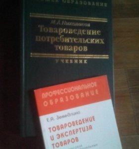 Товароведение книги 2 шт.