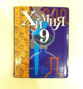 Учебник по химии, 9 класс