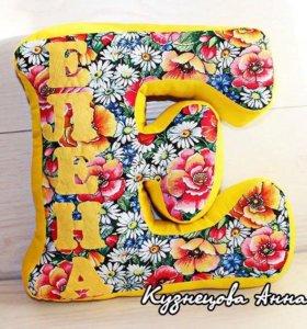 Буквы-подушки с надписью