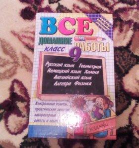 Учебник для 9кл