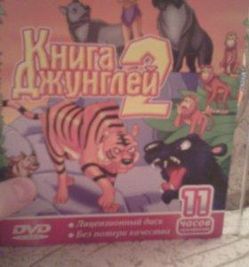 Диск DVD книга джунглей 2 . 11 часов .