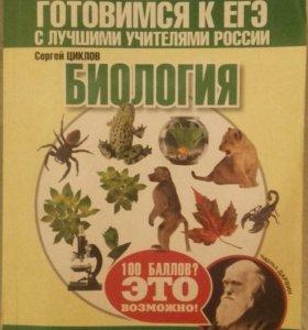 Биология книга  подготовка к ЕГЭ