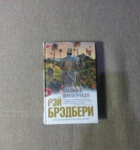 Книга Рей Бредбери